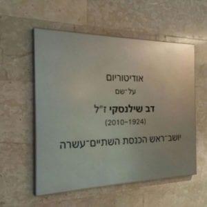שלט הנצחה בכנסת ישראל