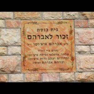 שלט בחריטה על שיש לזכר אברהם פיצ'וטו
