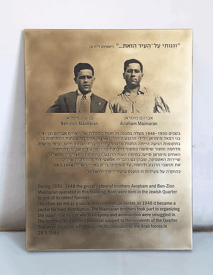 שלט הנצחה עם תמונה חרוטה