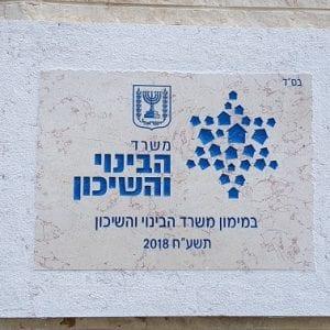 שלט חריטה באבן לוגו חדש משרד הבינוי