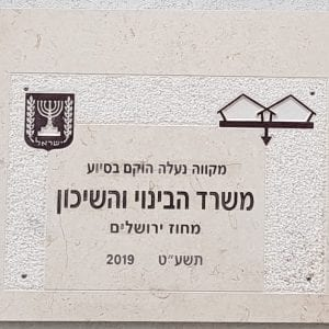 שלט אבן בחריטה דרישת משרד הבינוי