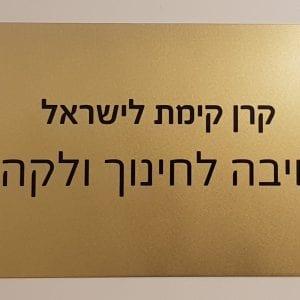 שלט פליז מודפס